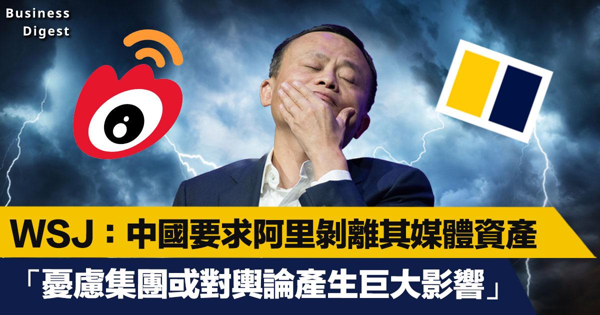 WSJ:中國要求阿里剝離其媒體資產「憂慮集團或對輿論產生巨大影響」