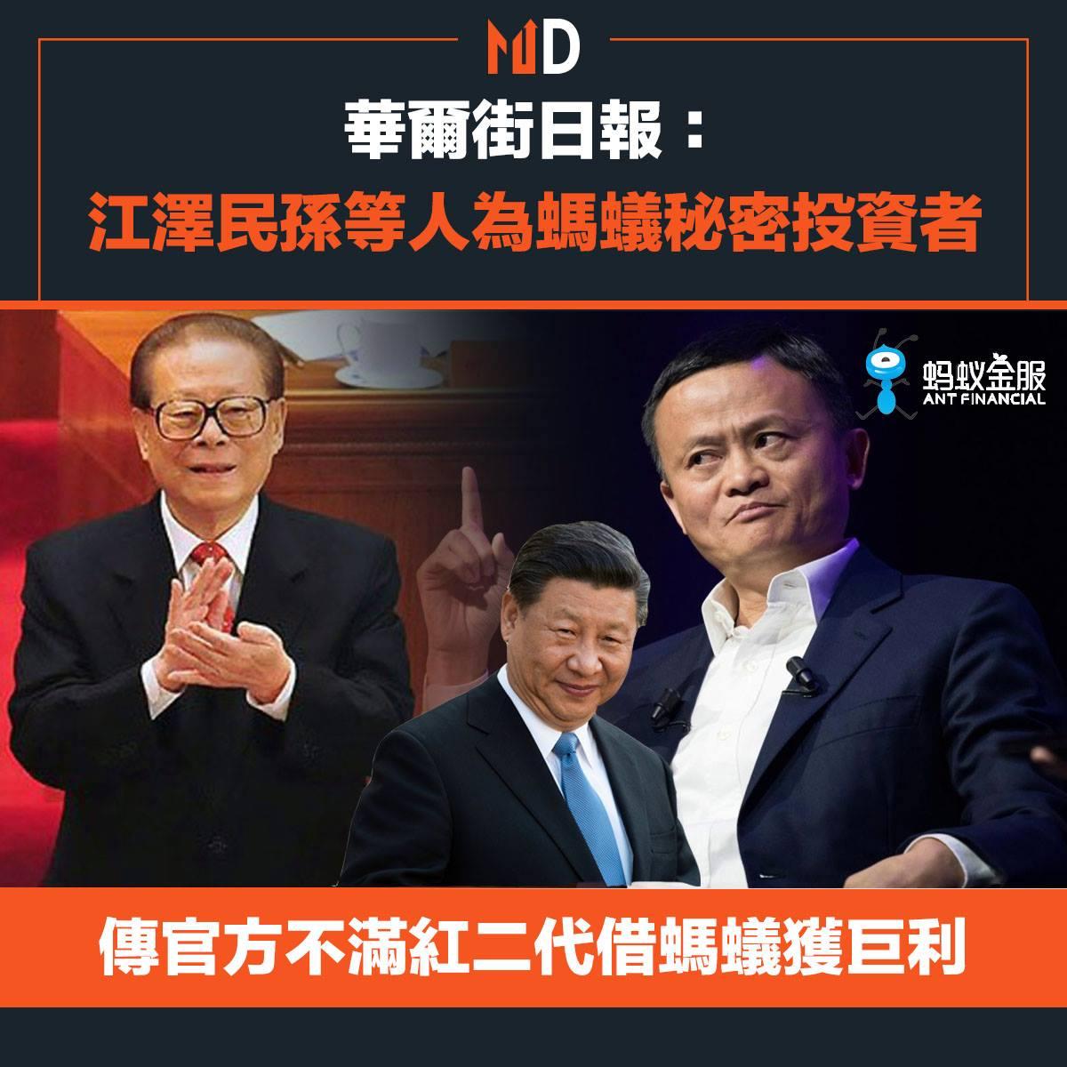 【紅二代】華爾街日報:江澤民孫等人為螞蟻秘密投資者