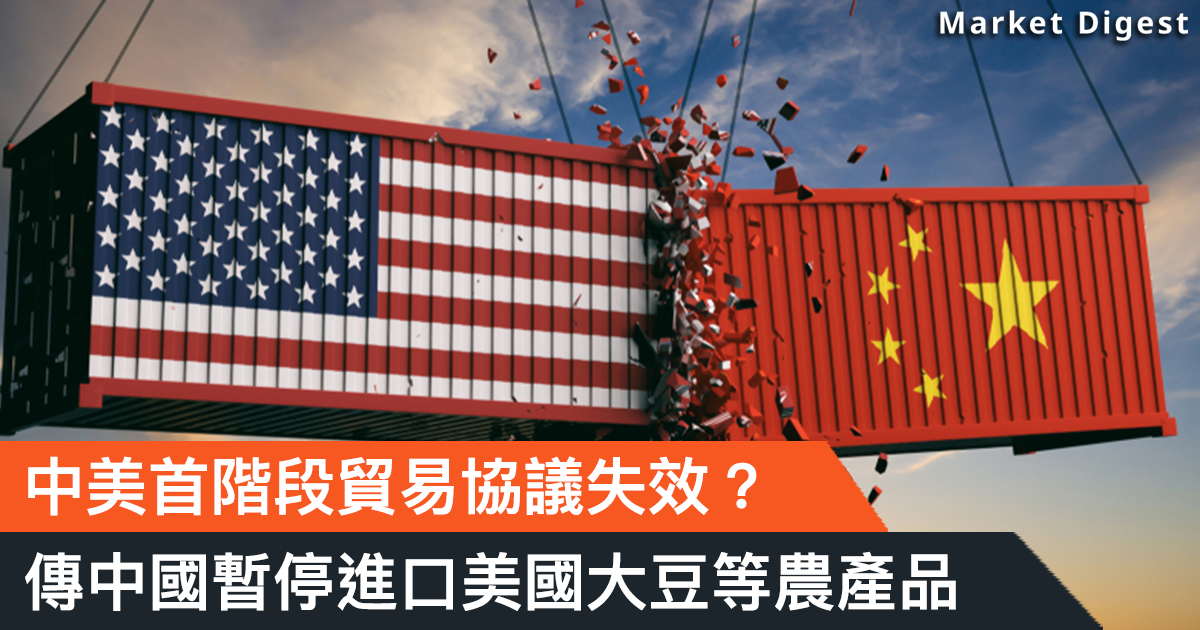 【市場熱話】首階段貿易協議失效?傳中國暫停進口美國大豆等農產品