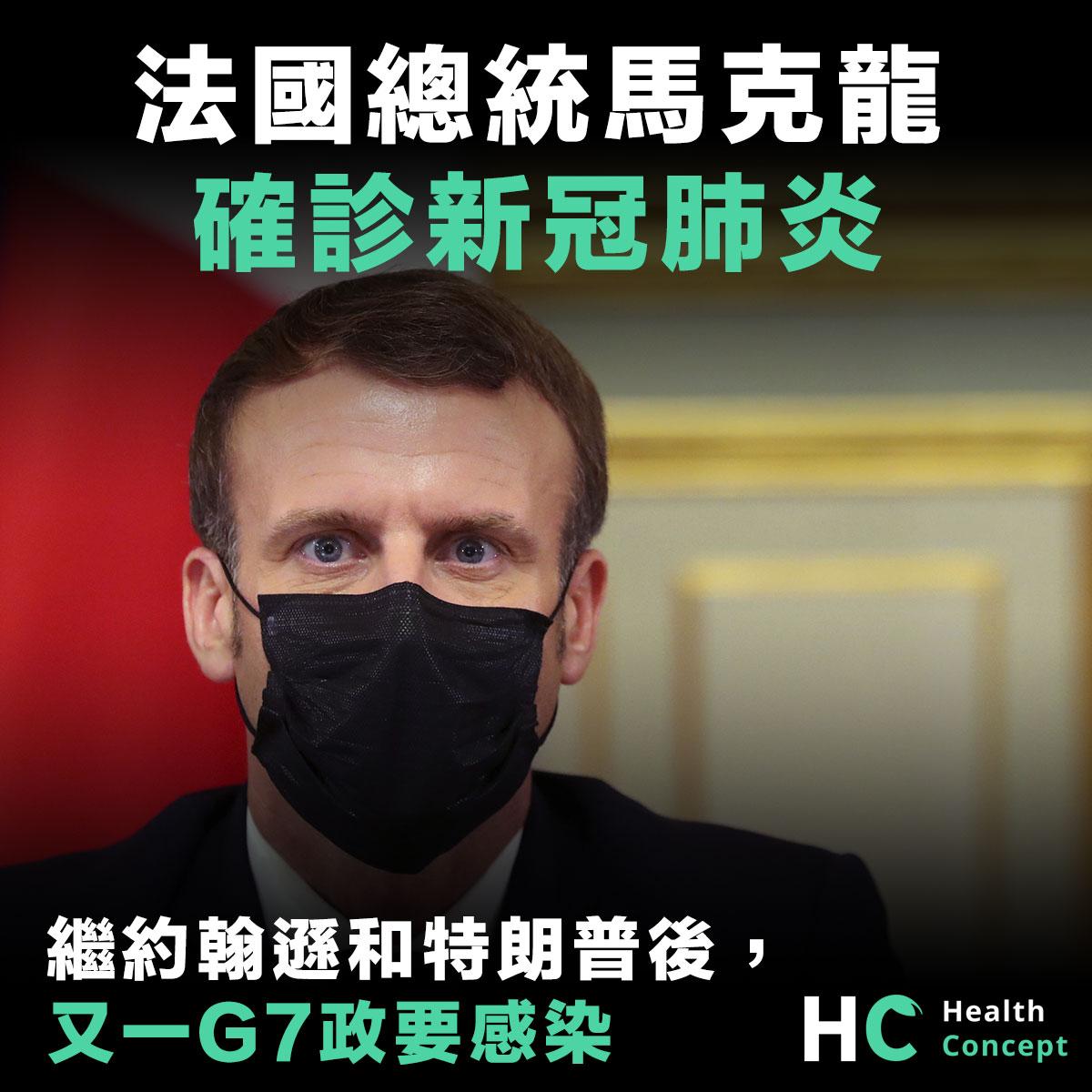 法國總統馬克龍確診新冠肺炎