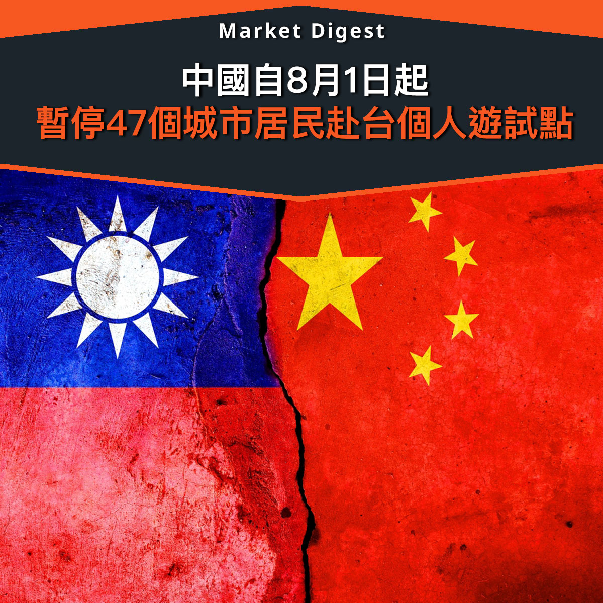 【兩岸關係】中國自8月1日起,暫停47個城市居民赴台個人遊試點