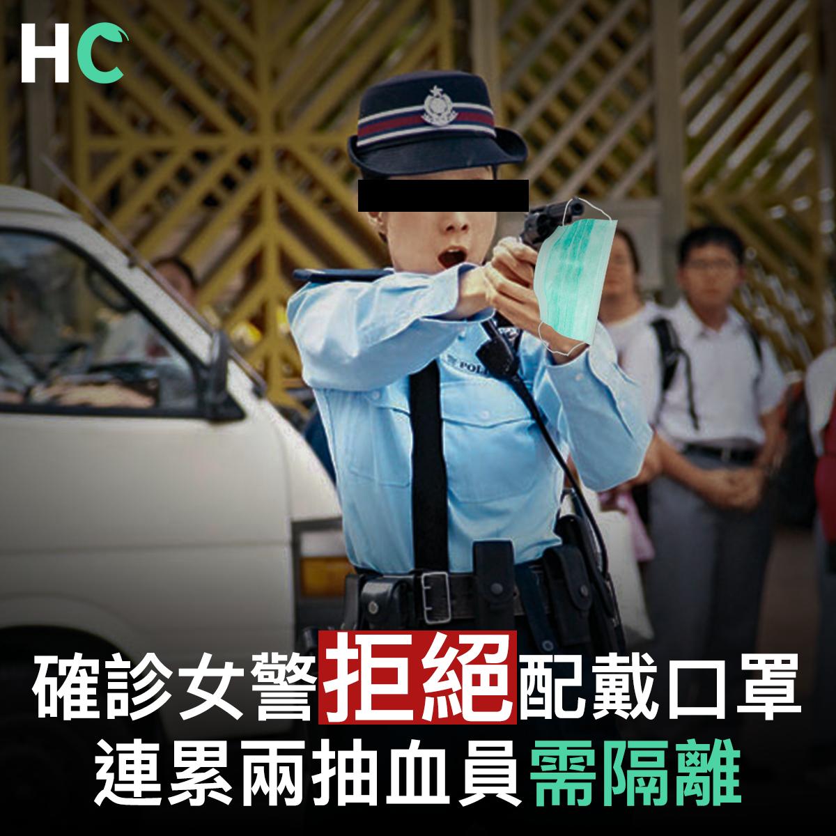 【#武漢肺炎】確診女警拒絕配戴口罩 連累兩抽血員需隔離
