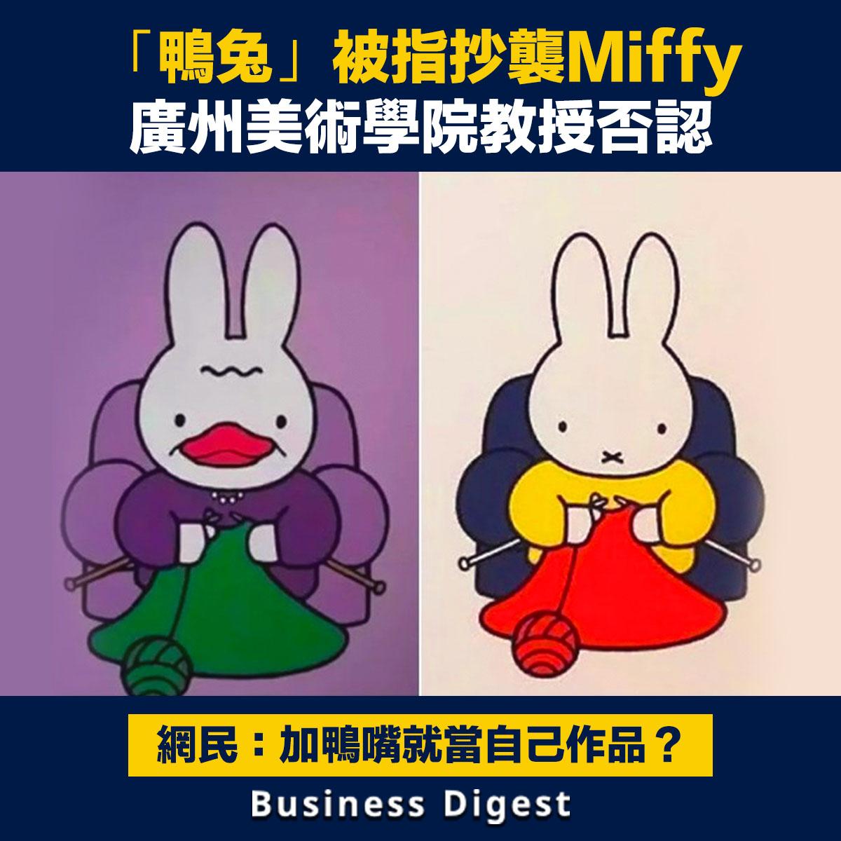 「鴨兔」被指抄襲Miffy,廣州美術學院教授否認