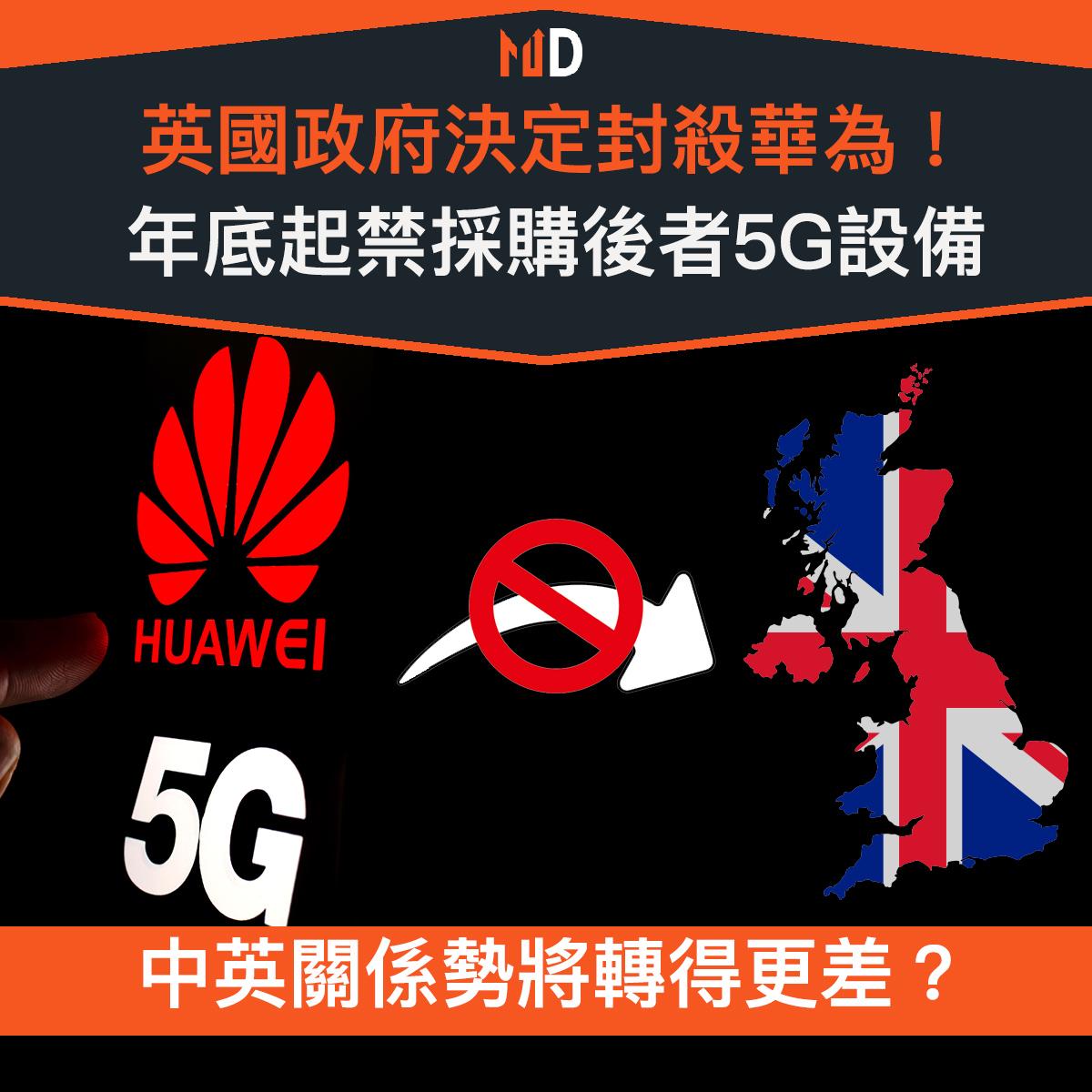 【市場熱話】英國政府決定封殺華為!年底起禁採購後者5G設備