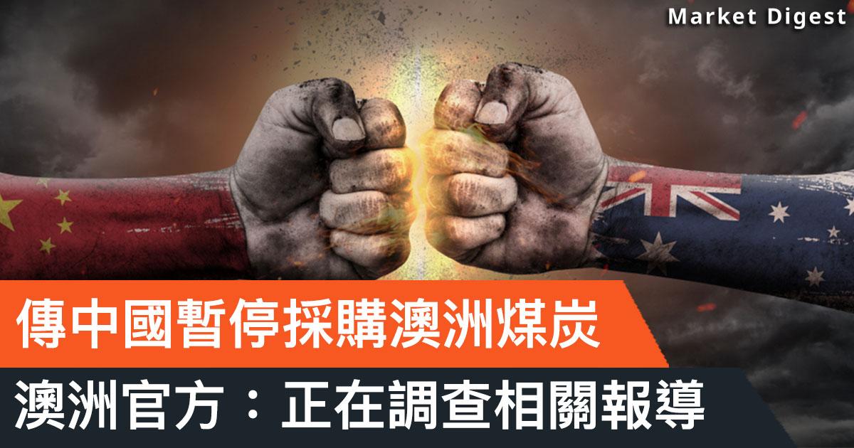 中國與澳洲的關係會否好轉?