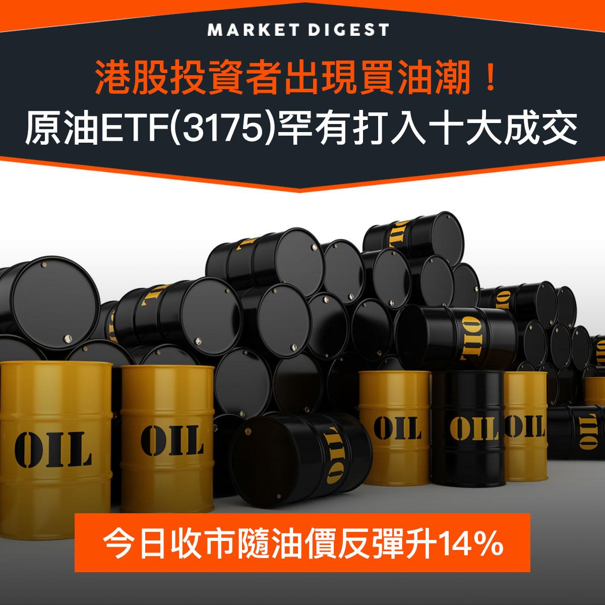 【市場熱話】港股投資者出現買油潮!三星原油ETF(3175)罕有打入成交榜