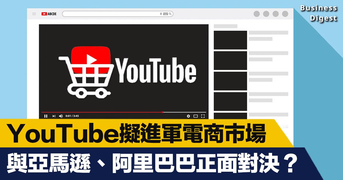 據《彭博》消息,YouTube近期開始要求部分介紹產品為主的創作者,在上傳影片內容增加產品相關標籤,被市場認為可能在YouTube頻道服務加入電商導購機制
