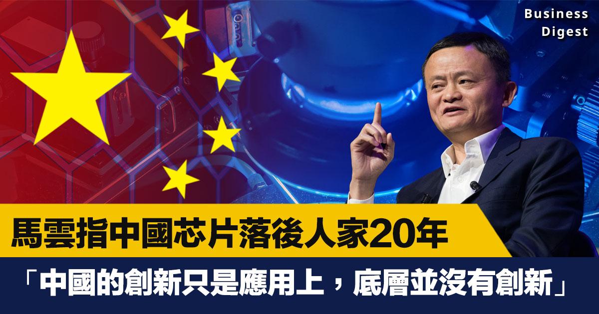 【馬雲金句】馬雲指中國芯片落後人家20年,底層的東西並沒有創新
