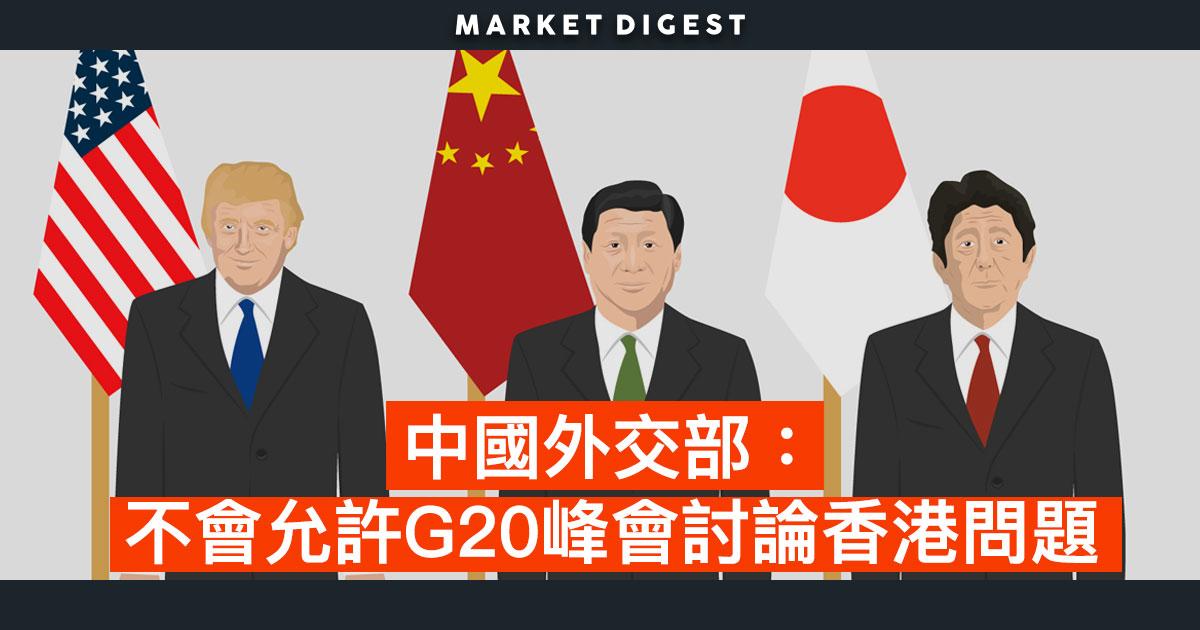 中國外交部:不會允許G20峰會討論香港問題
