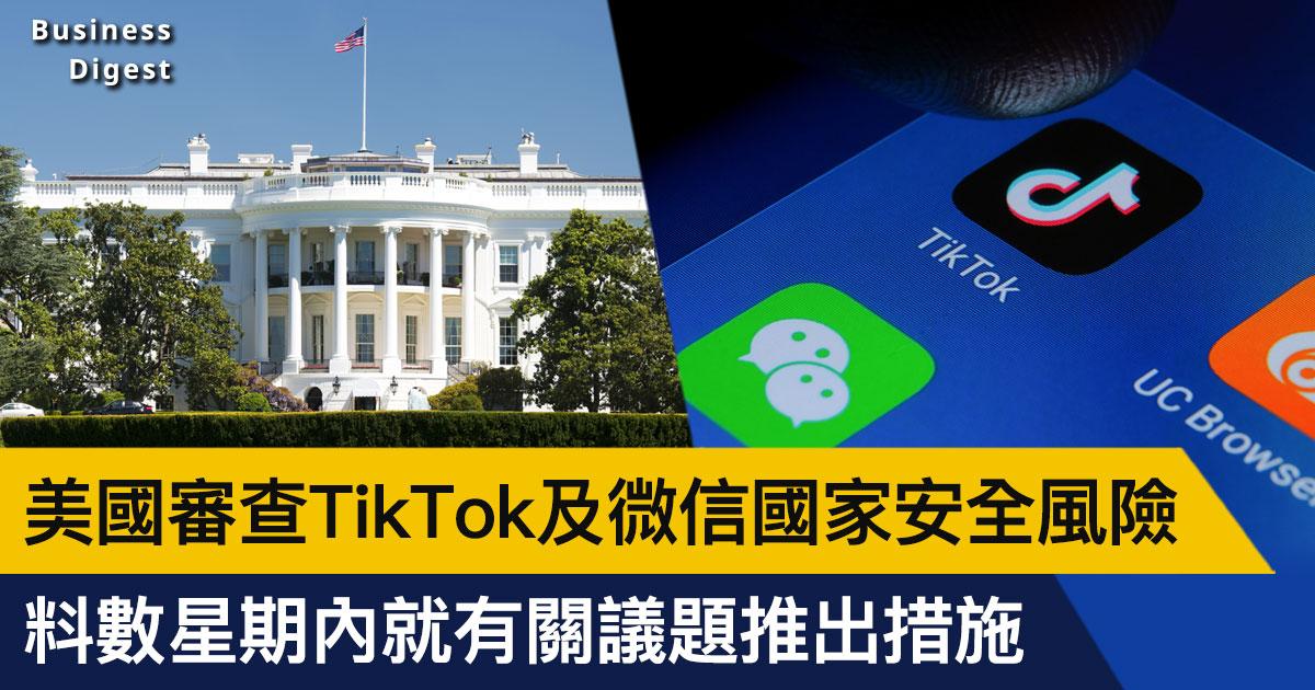 【商業熱話】美國審查TikTok及微信國家安全風險,料數星期內就有關議題推出措施