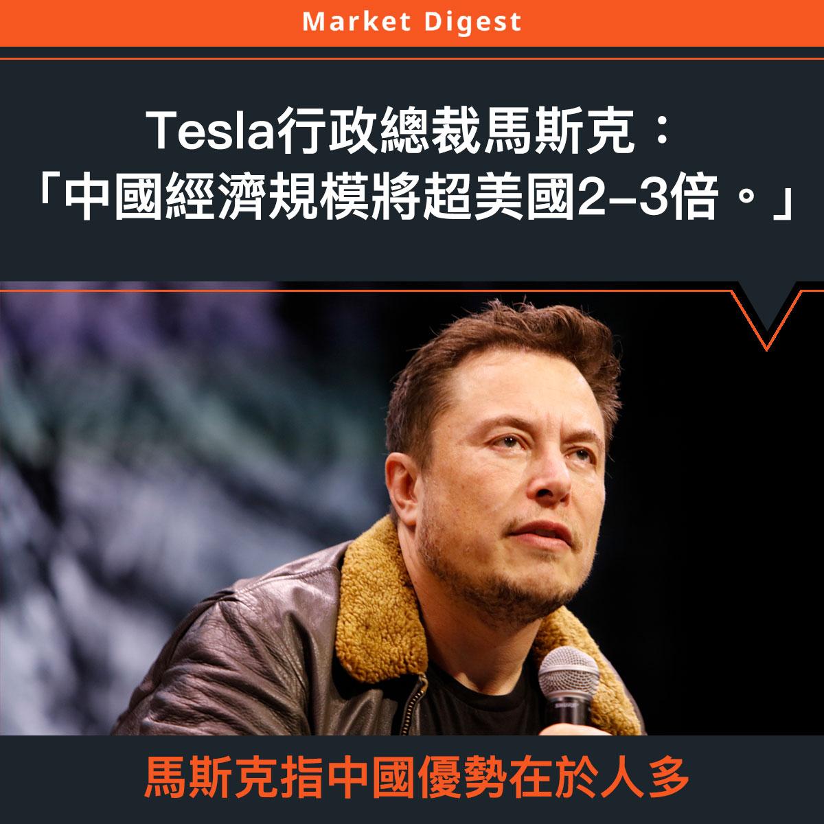 【市場熱話】Tesla行政總裁馬斯克:「中國經濟規模將超美國2-3倍。」