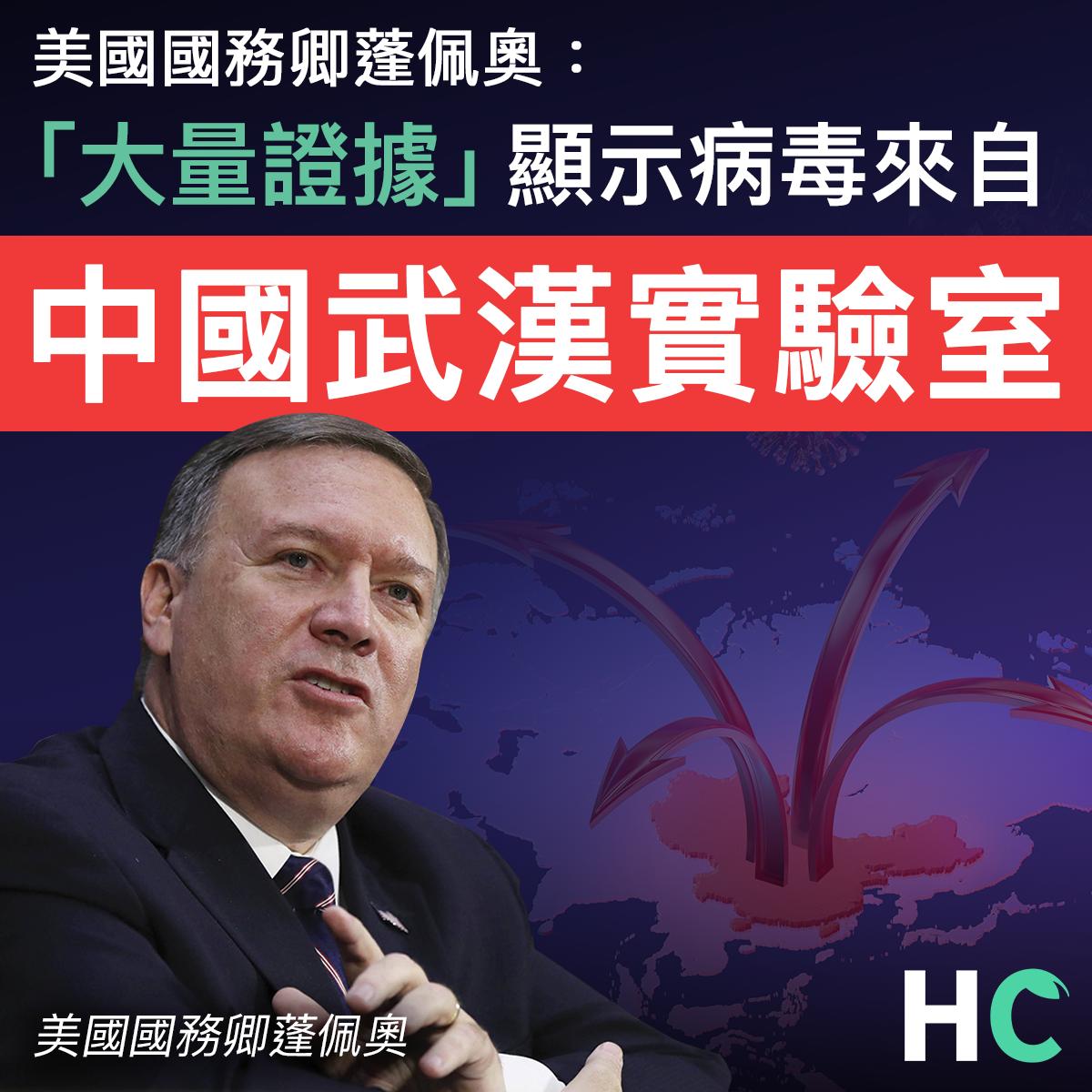 【#武漢肺炎】美國國務卿蓬佩奧:「大量證據」顯示病毒來自中國武漢實驗室