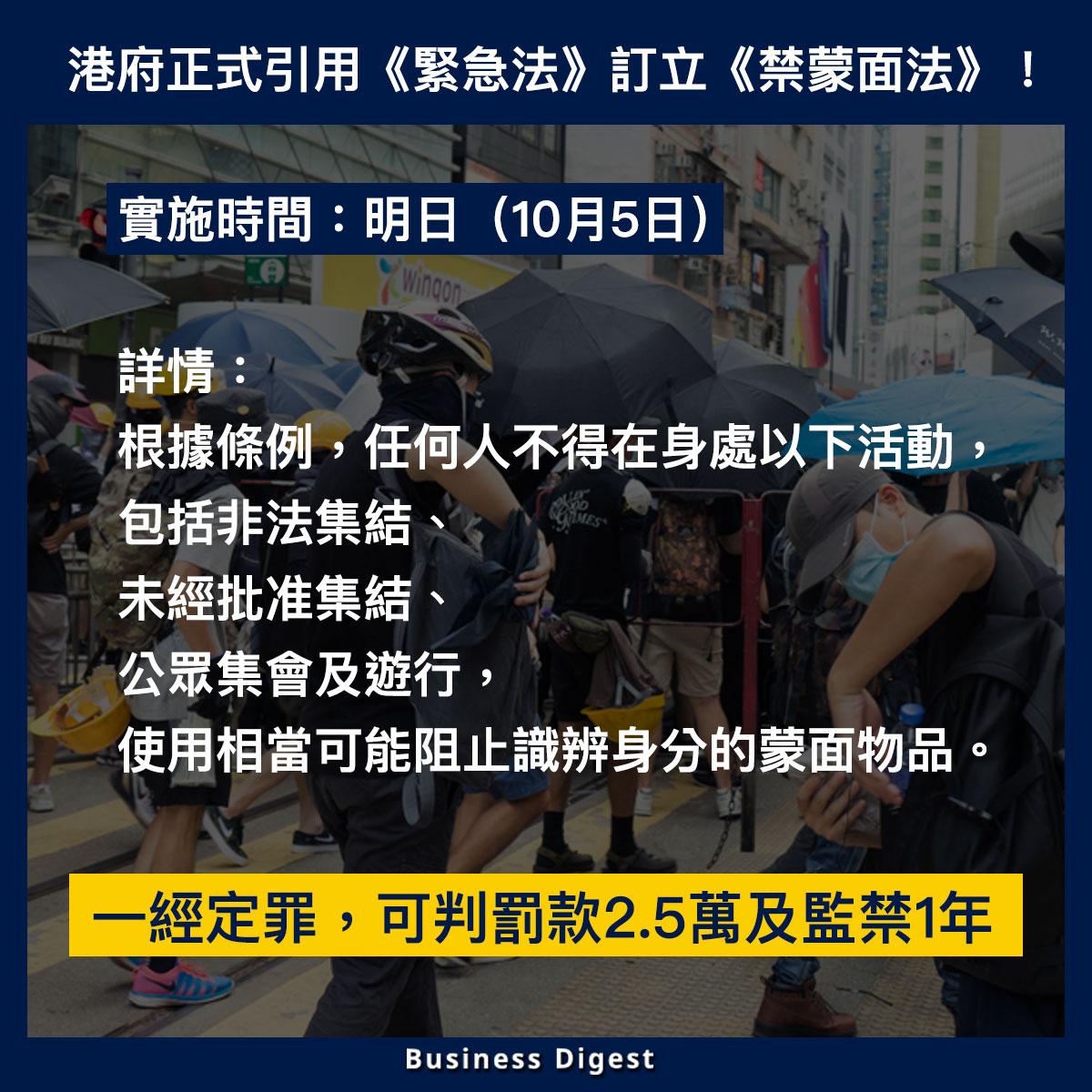 【商業熱話】港府正式引用《緊急法》訂立《禁蒙面法》!