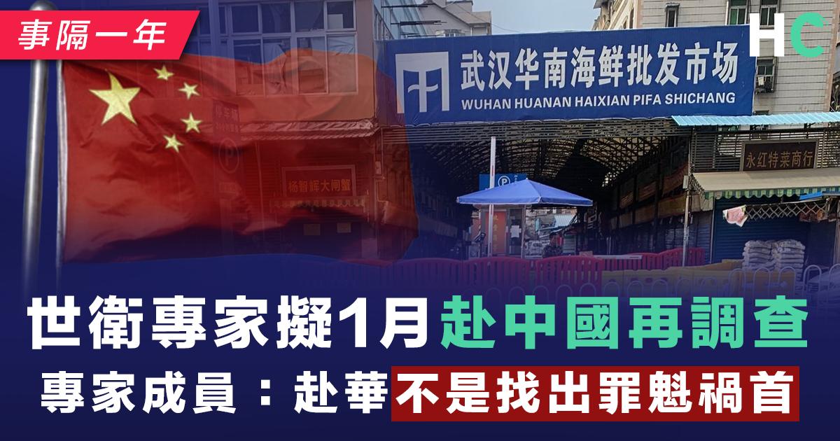 世衛專家擬1月赴中國調查 專家成員:赴華不是找出罪魁禍首