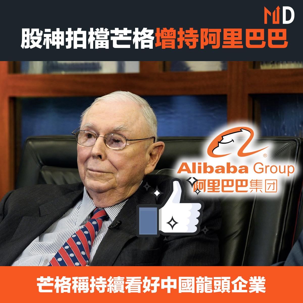 【市場熱話】股神拍檔芒格增持阿里巴巴,稱持續看好中國龍頭企業