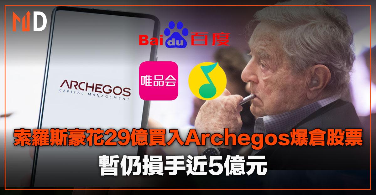 索羅斯豪花29億買入archegos爆倉股票