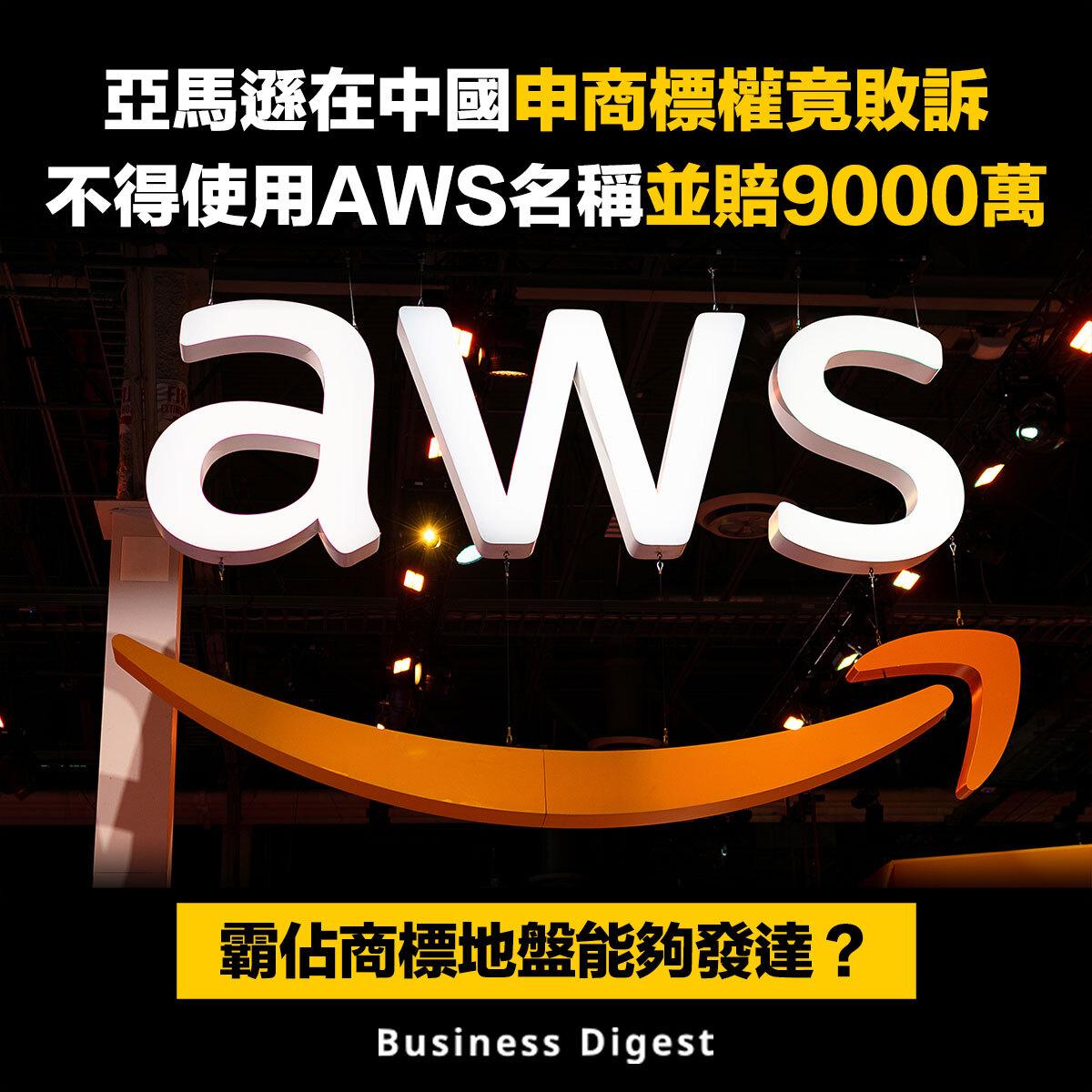 亞馬遜在中國申商標竟敗訴,不得使用AWS名稱並賠9000萬元
