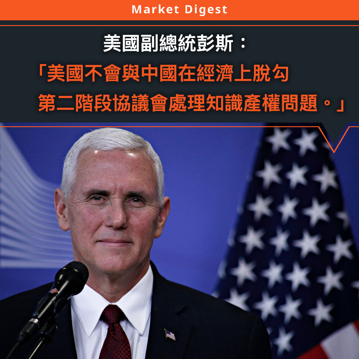 【市場熱話】彭斯:「美國不會與中國在經濟上脫勾,第二階段協議會處理知識產權問題。」