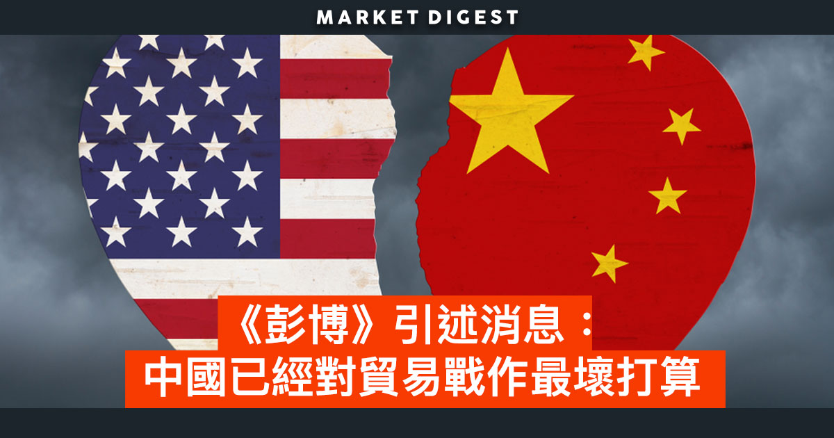 【中美貿易戰】《彭博》:「中國已經對貿易戰作最壞打算」