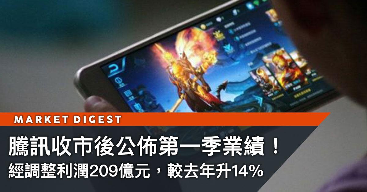 騰訊收市後公佈第一季業績!經調整利潤209億元,較去年升14%