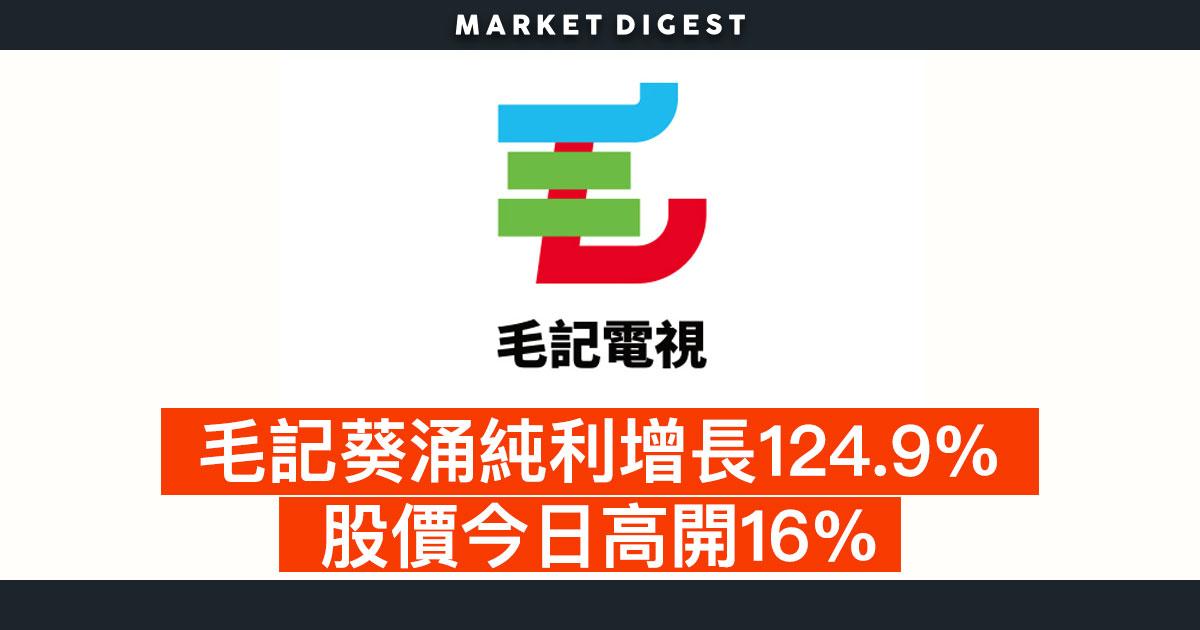 毛記葵涌純利增長124.9%  股價今日高開16%