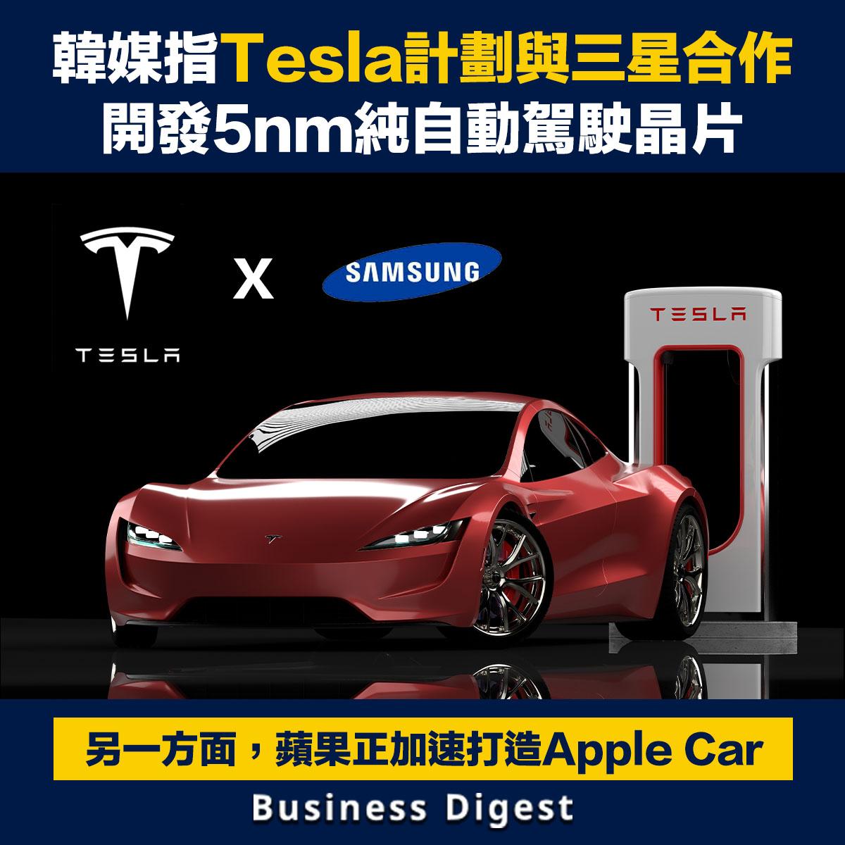 韓媒指Tesla計劃與三星合作,開發5nm純自動駕駛晶片
