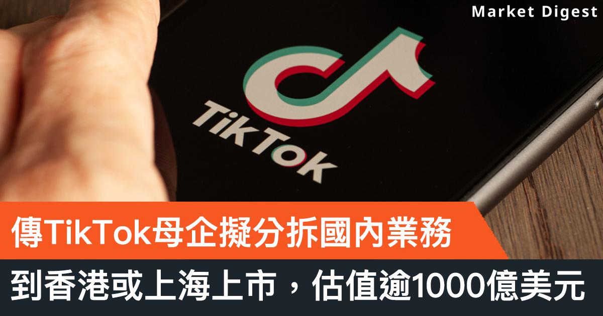 【重點新股】路透:TikTok母企擬分拆國內業務到香港或上海上市