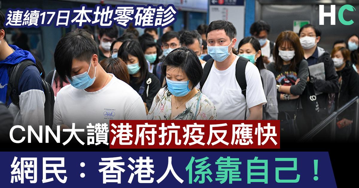 【#武漢肺炎】CNN大讚港府抗疫反應快 網民:香港人係靠自己!
