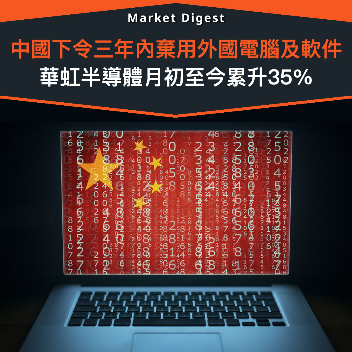 【市場熱話】中國下令三年內棄用外國電腦及軟件,華虹半導體月初至今累升35%
