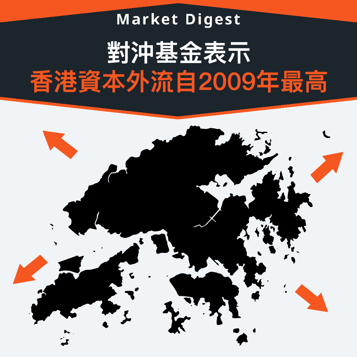 【市場熱話】對沖基金表示 香港資本外流自2009年最高