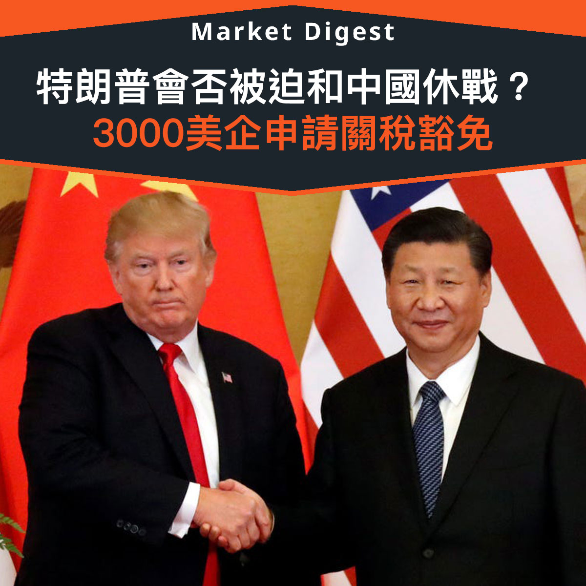【市場熱話】特朗普會否被迫和中國休戰 3000美企申請關稅豁免