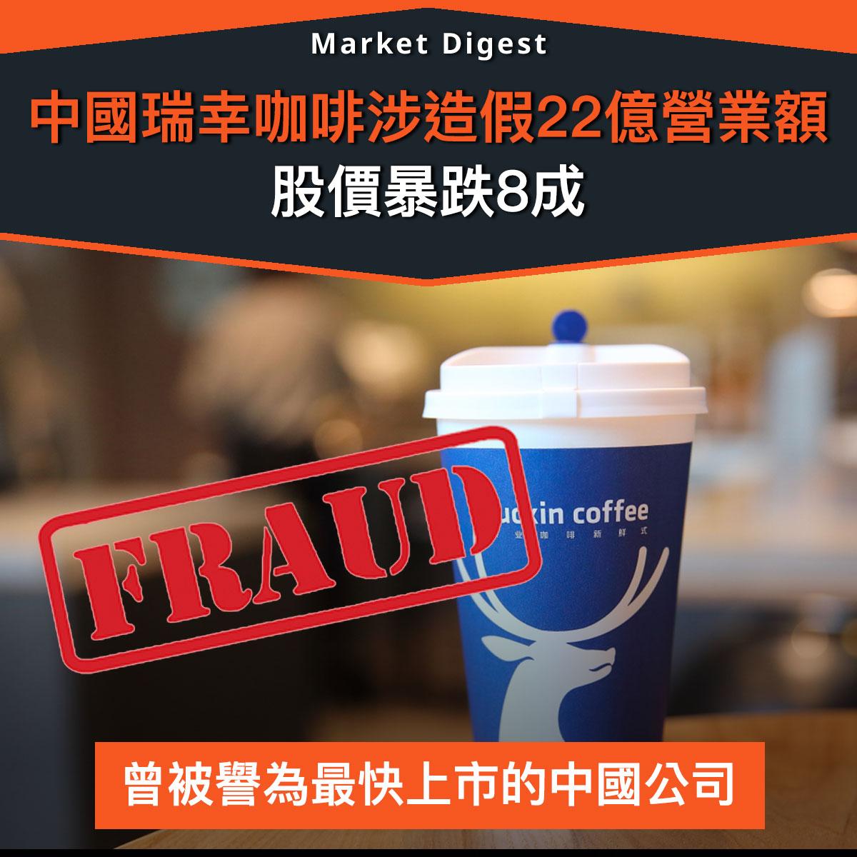 【市場熱話】中國瑞幸咖啡涉造假22億營業額,股價暴跌8成