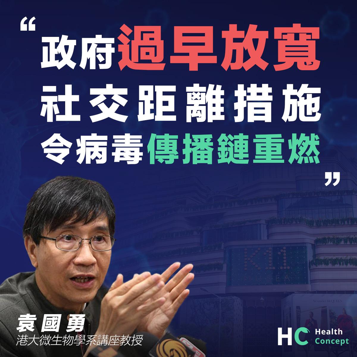 袁國勇:政府過早放寬 令病毒傳播鏈重燃