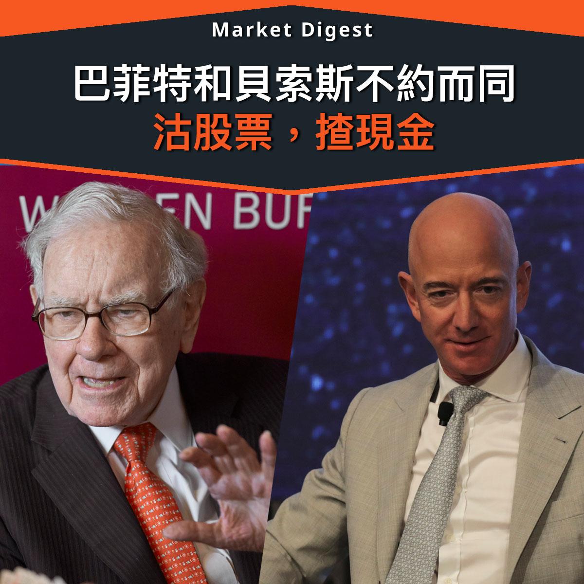 巴菲特和貝索斯不約而同「沽股票,揸現金」