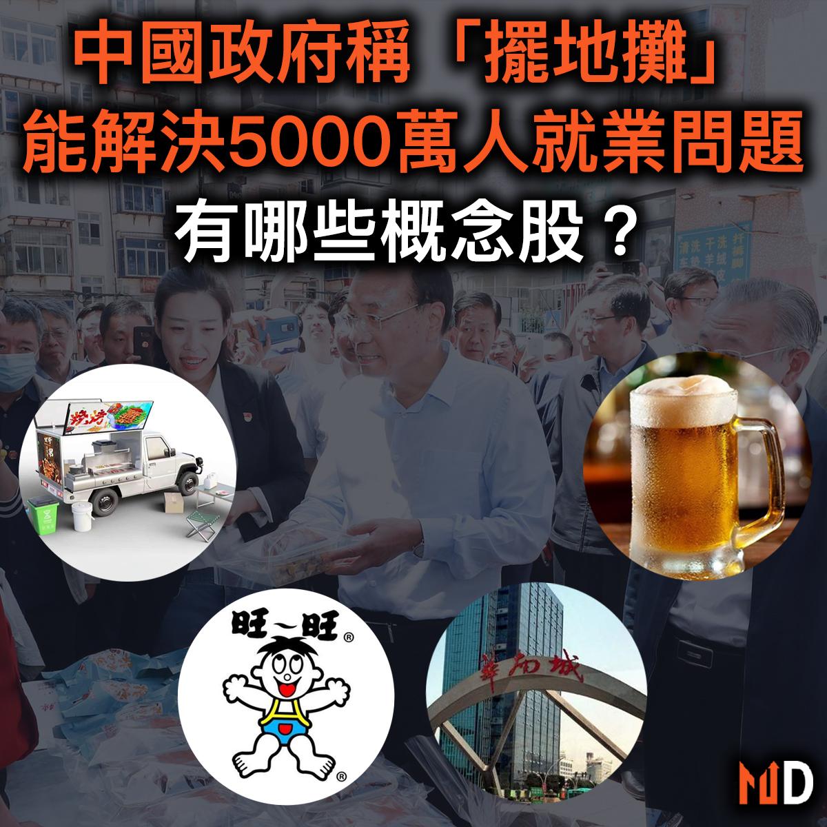 【市場熱話】中國政府稱「擺地攤」能解決5000萬人就業問題,有哪些概念股?