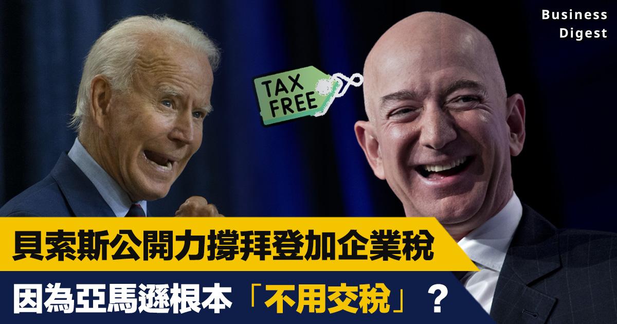 【商業熱話】貝索斯公開力撐拜登加企業稅,因為亞馬遜根本「不用交稅」?