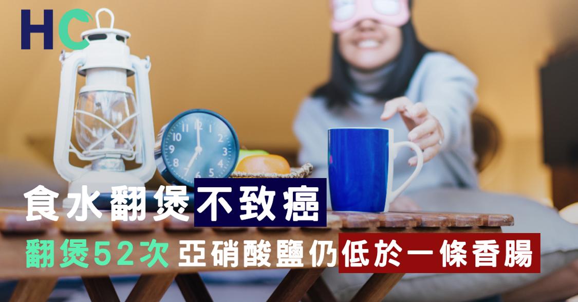 【#營養迷思】有深信翻煲水有害的朋友嗎? 科學解答食水亞硝酸鹽不致癌
