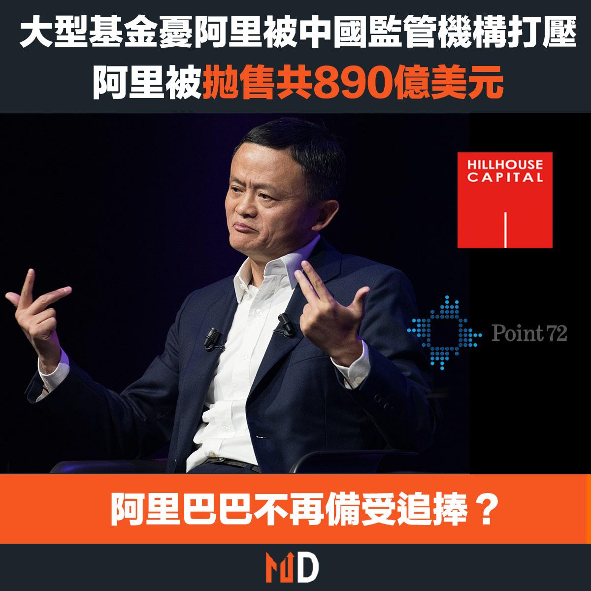 【市場熱話】阿里被Point72、高瓴等基金拋售,投資者憂其被中國監管機構打壓