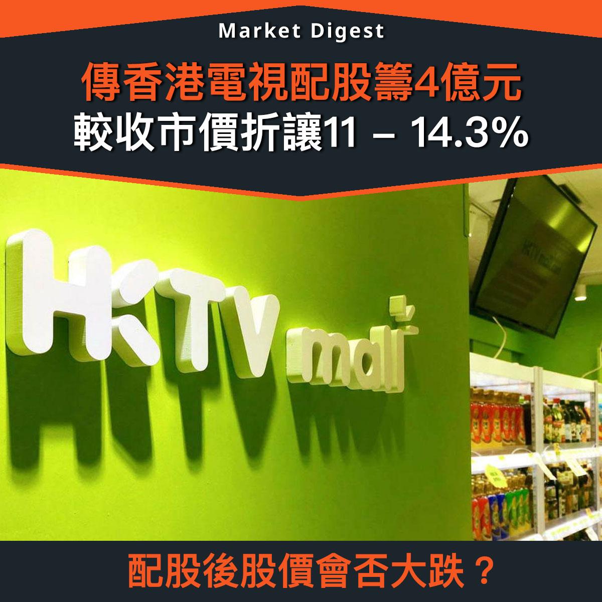 【市場熱話】傳香港電視配股籌4億元,較收市價折讓11 - 14.3%