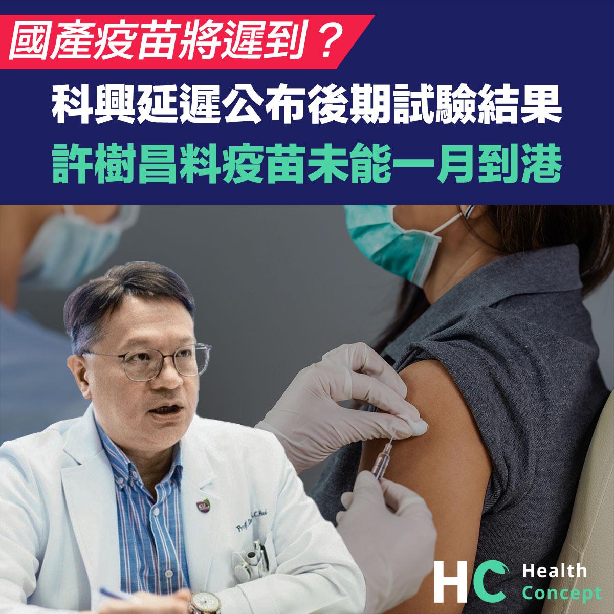 科興延遲公布後期試驗結果,許樹昌料疫苗未能一月到港