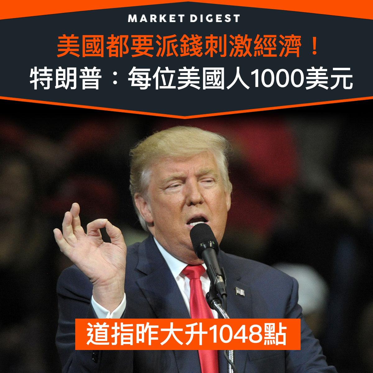 【市場熱話】美國都要派錢刺激經濟!特朗普:每位美國人1000美元