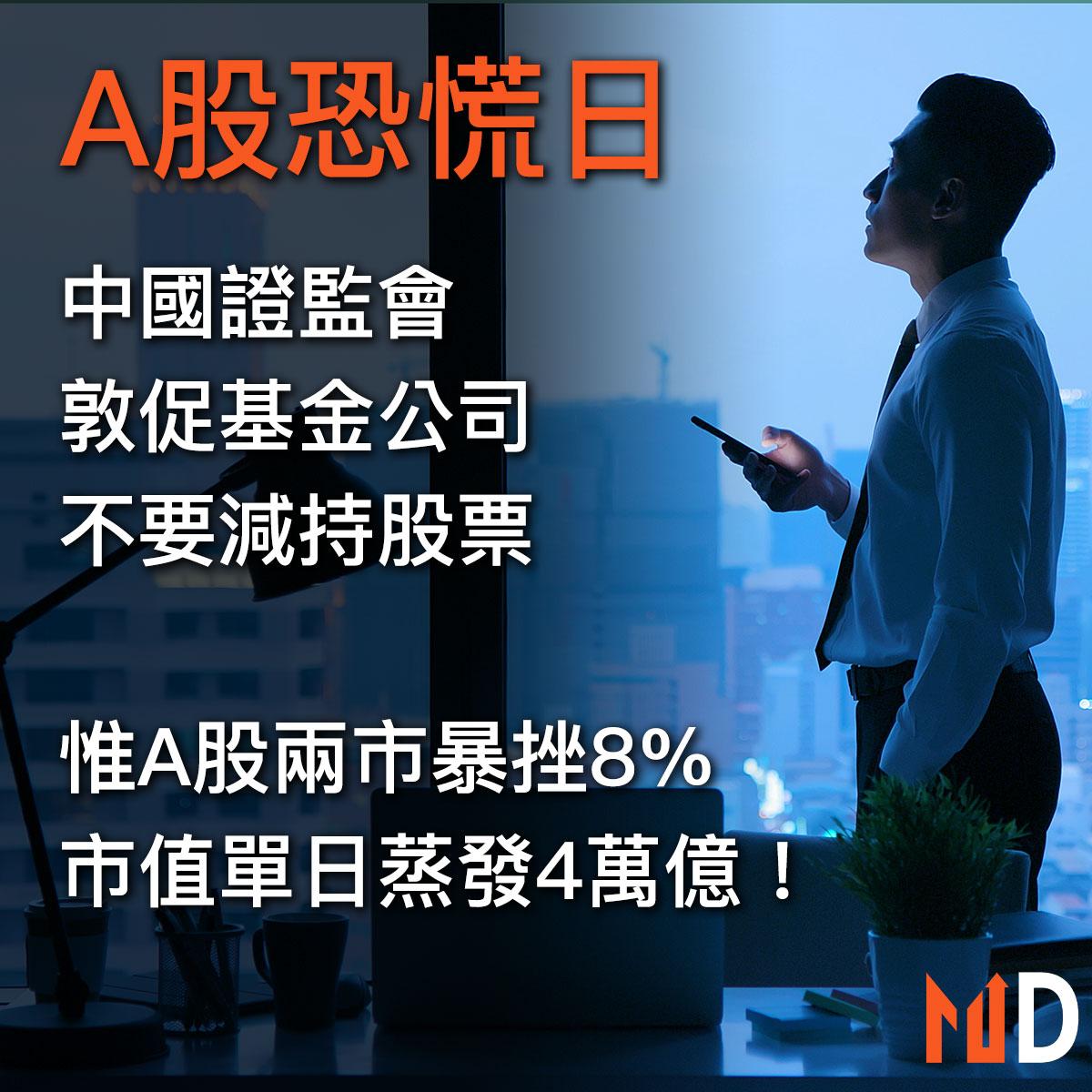 【市場熱話】A股恐慌日,中國證監會敦促基金公司不要減持股票