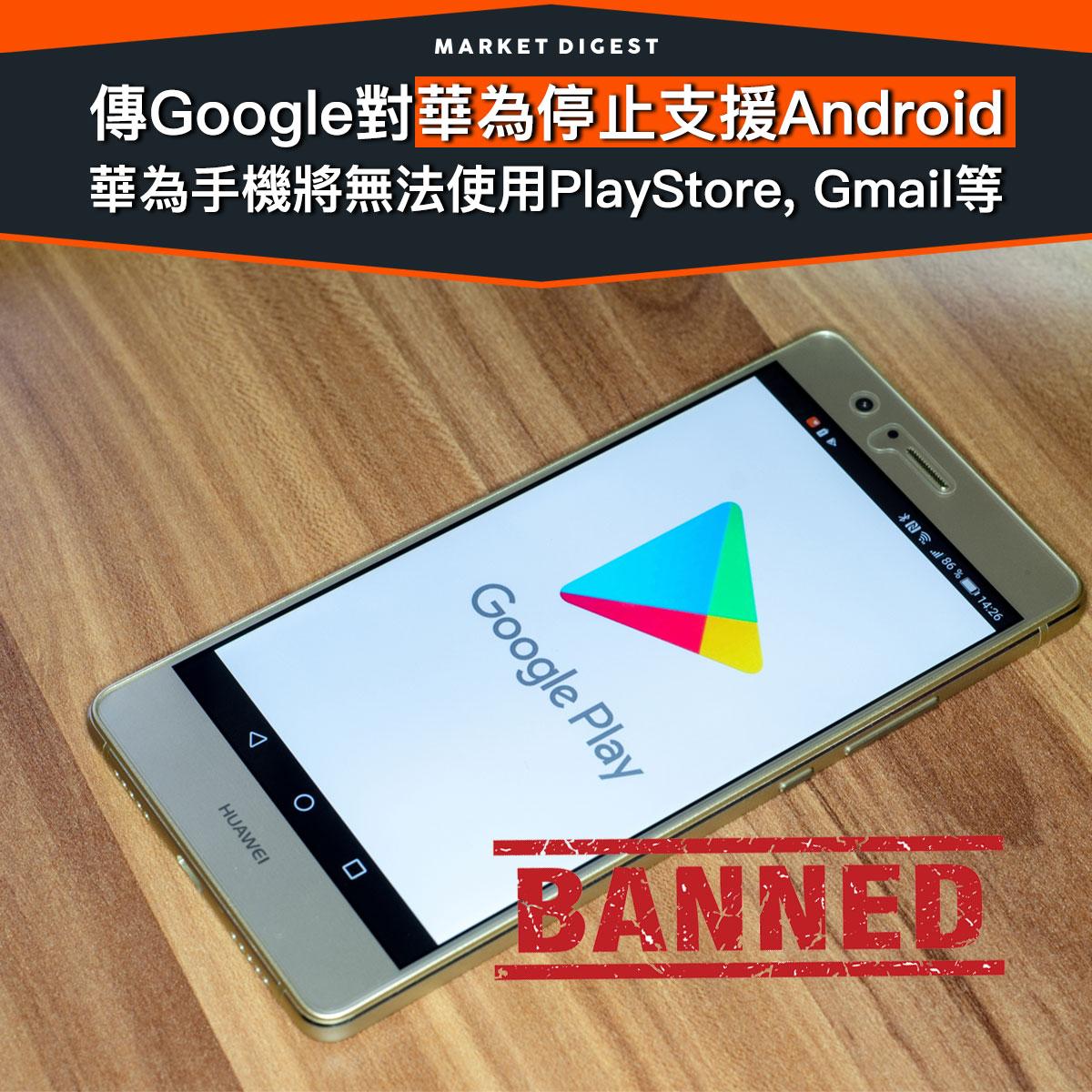 傳Google對華為停止支援Android  華為手機將無法使用PlayStore, Gmail等