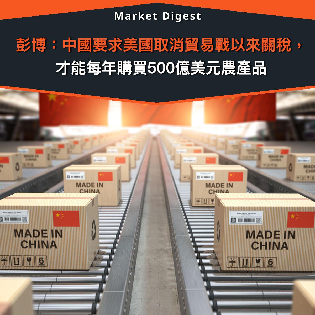 【中美貿易戰】彭博:中國要求美國取消貿易戰以來關稅,才能每年購買500億美元農產品