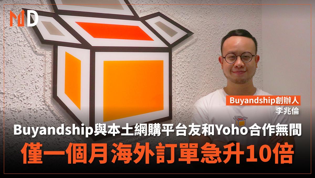 Buyandship與本土網購平台友和Yoho合作無間,僅一個月海外訂單急升10倍