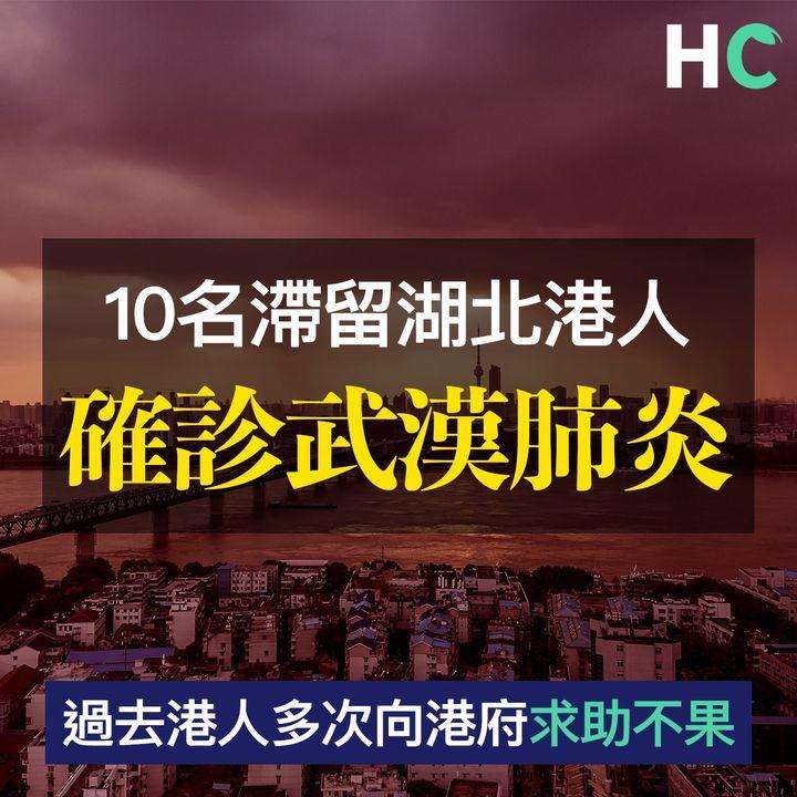 【#武漢肺炎】10名滯留湖北港人確診武漢肺炎 所有人情況穩定
