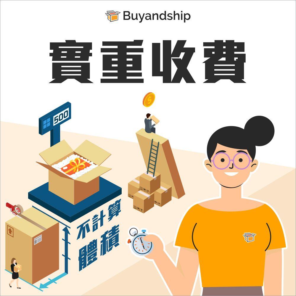 關於 Buyandship