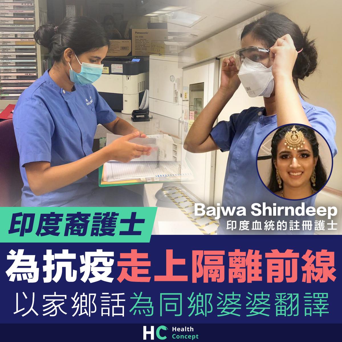 【新型肺炎】印裔護士走上隔離前線 以家鄉話為同鄉婆婆翻譯