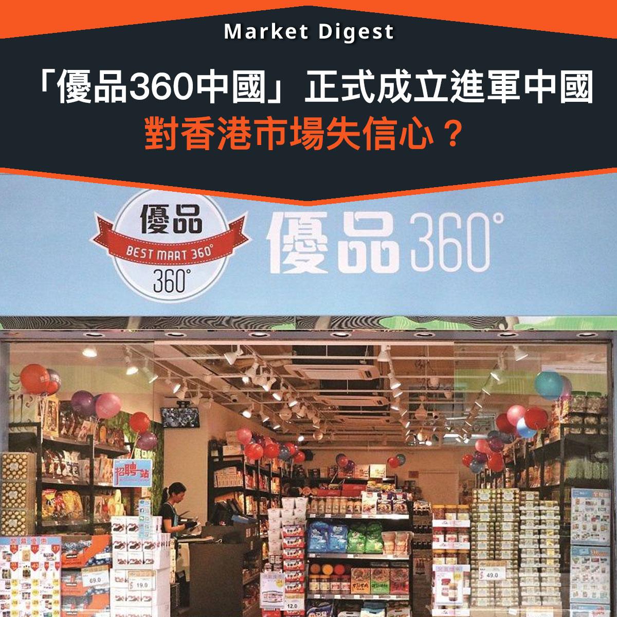 【市場熱話】「優品360中國」正式成立進軍中國零售