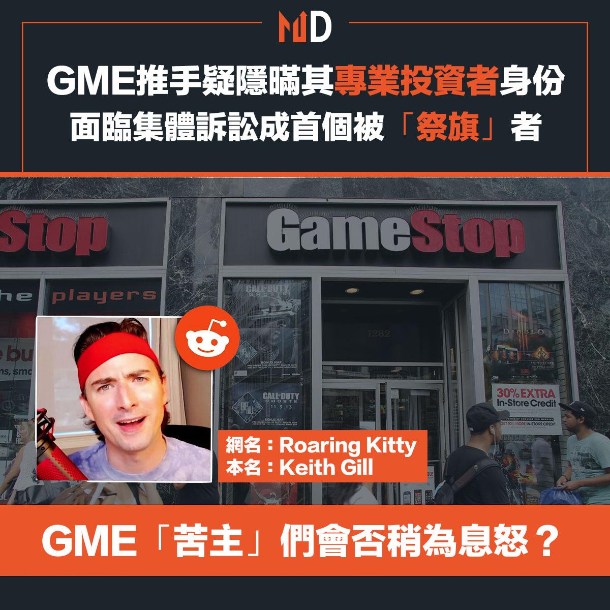 【挾淡倉潮】GME推手疑隱暪專業投資者身份,面臨集體訴訟成首個被「祭旗」者